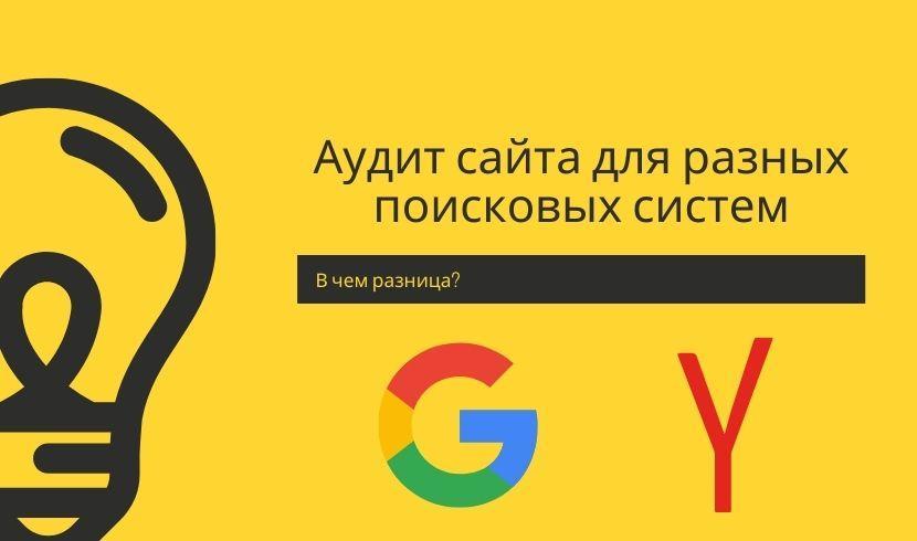аудит сайта для разных поисковых систем